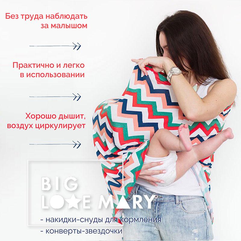 Представляем вам марку удивительных вещей для мам и малышей Biglovemary!