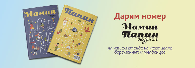 Happeak дарит номер журнала МаминПапин во время проведения Фестиваля беременных и младенцев WANEXPO!