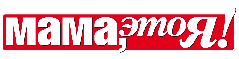 Журнал «Мама, это Я!» — информационный партнер «WANEXPO-весна 2018»