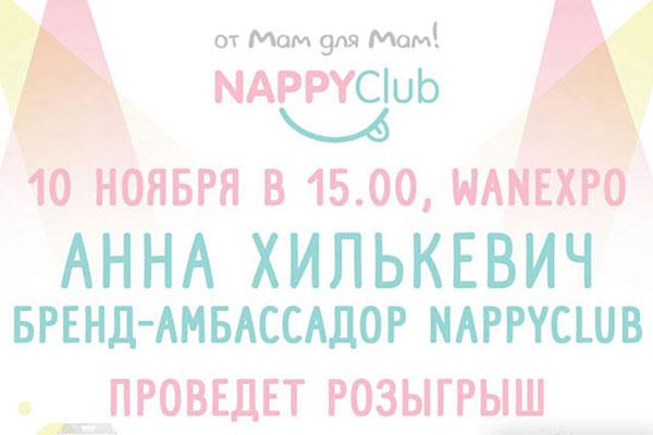 NappyClub — постоянный участник фестиваля беременных и младенцев WANEXPO