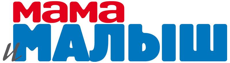 Журнал «Мама и малыш» - информационный партнер XIII Фестиваля беременных и младенцев