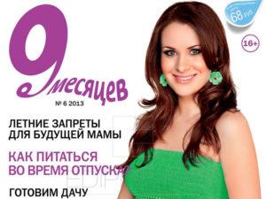 Журнал «9 месяцев» выступил информационным партнером Фестиваля «WANEXPO»