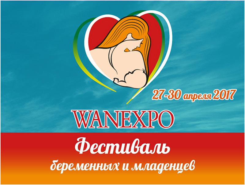 Фестиваль WANEXPO приглашает всех в гости