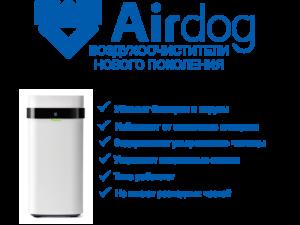 очистители воздуха Airdog